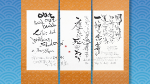 The Kitakyushu Japanese Calligraphy Exhibition